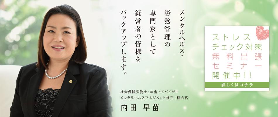 社会保険労務士内田事務所