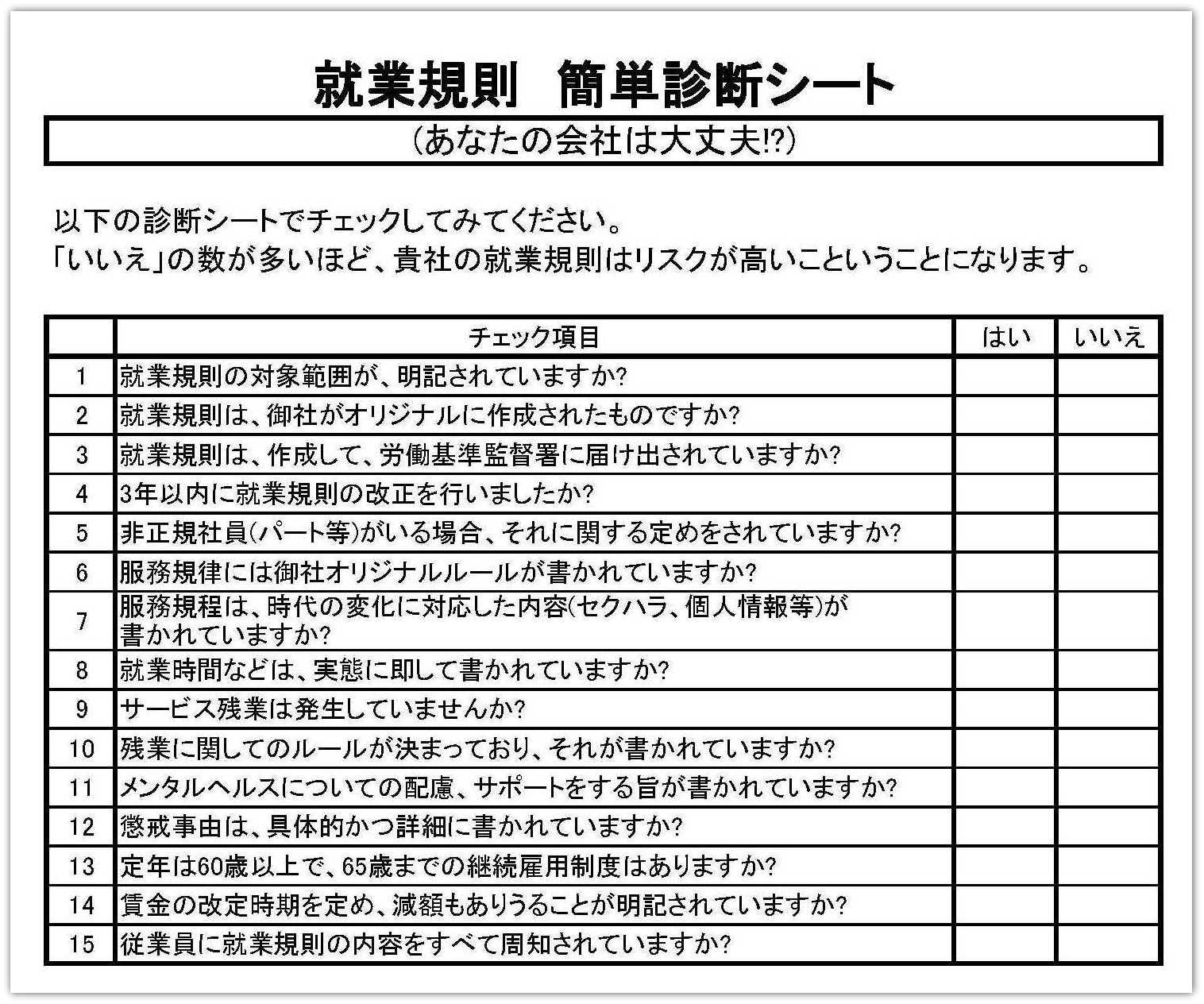 就業規則簡単診断シート20160401