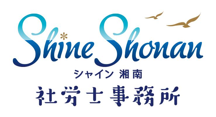 ShineShonan社労士事務所