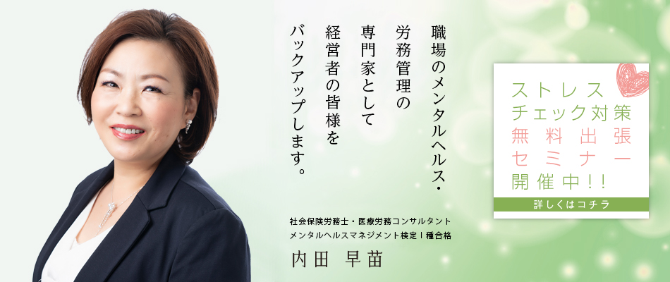 ShineShonan(シャイン湘南)社労士事務所 (旧 社会保険労務士内田事務所)